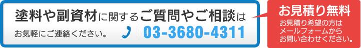 塗料や副資材に関するご質問やご相談はお気軽にご連絡ください。 TEL  03-3680-4311