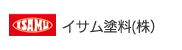 イサム塗料(株)