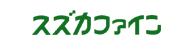 スズカファイン(株)