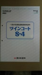 ツインコート S-4