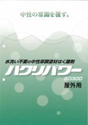 ハクリパワーSD300