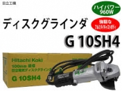 日立 ディスクグラインダ G10SH4