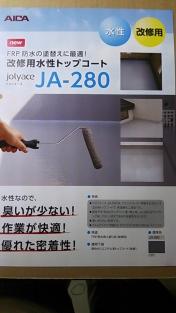 アイカ JA-280