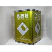 CIC急結剤