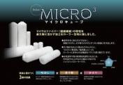 マイクロキューブ