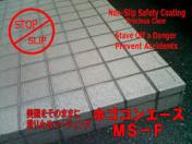 セブンケミカル ホゴコンエースMS-F 床用
