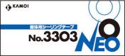カモイ 3303ーNEO