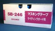カモイ SB-246