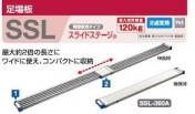 長谷川工業 SSLー360