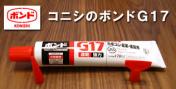 コニシ G17