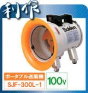 スイデン SFJ-300L-1
