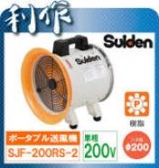 スイデン SJF-200RS-2