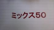 ミックス50
