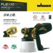 ワグナー フレキシオ 570