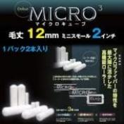 ミニマイクロキューブ