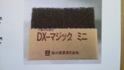 好川産業 DXマジック・ミニ