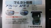 アフレーン AFR-5