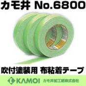 カモイ 6800 25